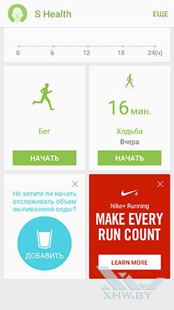 S Health на Samsung Galaxy A7 (2016). Рис. 2