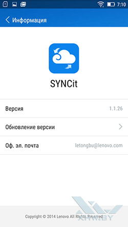 SYNCit на Lenovo A6010. Рис. 6