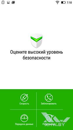 Приложение Security на Lenovo A6010. Рис. 1