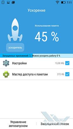 Приложение Security на Lenovo A6010. Рис. 2