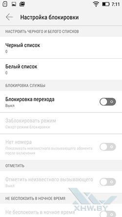Как сделать черный список на андроиде леново