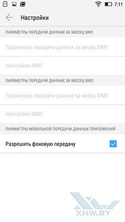 Приложение Security на Lenovo A6010. Рис. 5