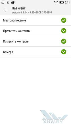Разрешения приложений на Lenovo A6010. Рис. 3