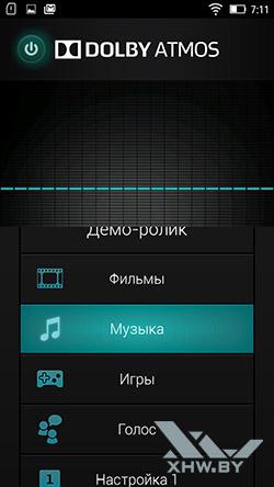Dolby Atmos на Lenovo A6010. Рис. 1