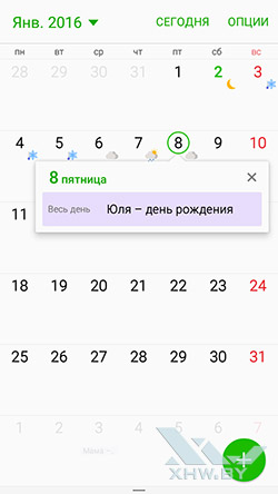 Календарь на Samsung Galaxy A3 (2016)