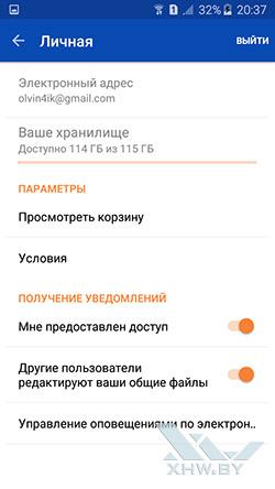 Параметры OneDrive на Samsung Galaxy A3 (2016)