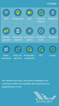 Панель уведомлений на Samsung Galaxy A3 (2016). Рис. 2