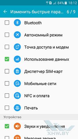 Быстрые параметры Samsung Galaxy A3 (2016)