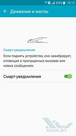 Движение и жесты на Samsung Galaxy A3 (2016)