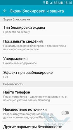 Экран блокировки и защита на Samsung Galaxy A3 (2016)