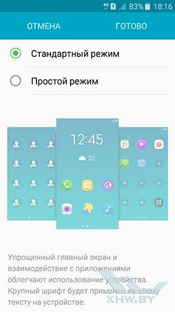 Режимы TouchWIZ на Samsung Galaxy A3 (2016)