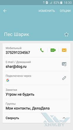 Контакт на Samsung Galaxy A3 (2016)