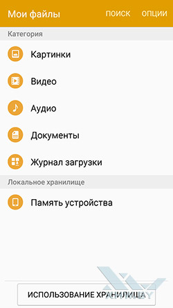 Файловый менеджер на Samsung Galaxy A3 (2016)