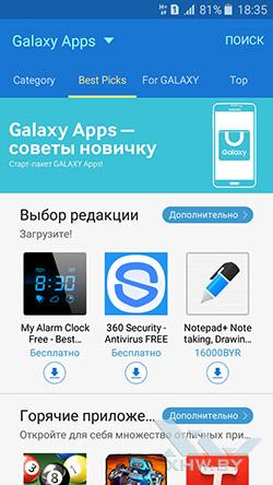 Galaxy Apps на Samsung Galaxy A3 (2016)