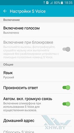 Параметры S Voice на Samsung Galaxy A3 (2016)