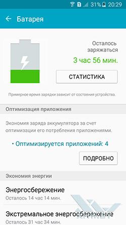 Параметры энергопотребления Samsung Galaxy A3 (2016). Рис. 1