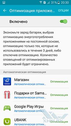 Параметры энергопотребления Samsung Galaxy A3 (2016). Рис. 2