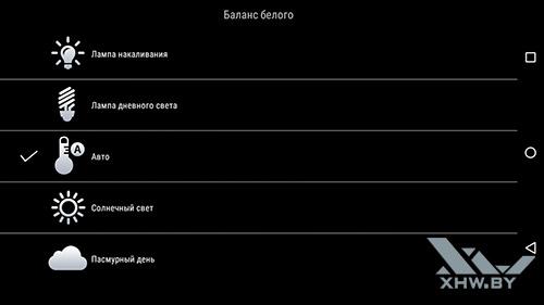 Баланс белого камеры Lenovo Phab