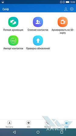 SYNCit на Lenovo Phab. Рис. 4