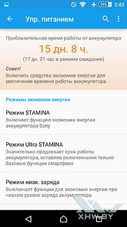 Управление питанием на Sony Xperia M5. Рис. 1