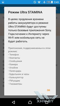 Параметры энергосбережения на Sony Xperia M5. Рис. 2