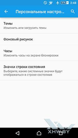 Персональные настройки Sony Xperia M5