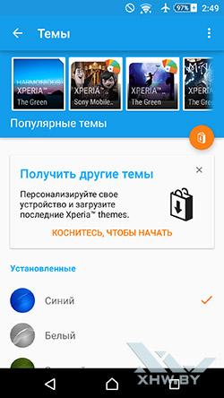 Темы на Sony Xperia M5. Рис. 2