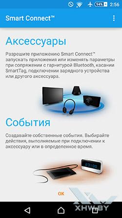 Smart Connect на Sony Xperia M5