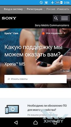 Xperia Care на Sony Xperia M5. Рис. 3