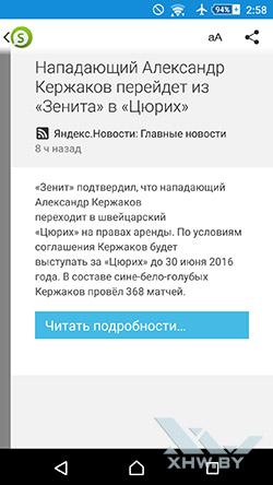 Xperia Care на Sony Xperia M5. Рис. 2