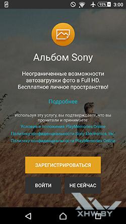 PlayMemories на Sony Xperia M5. Рис. 1