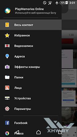 PlayMemories на Sony Xperia M5. Рис. 2