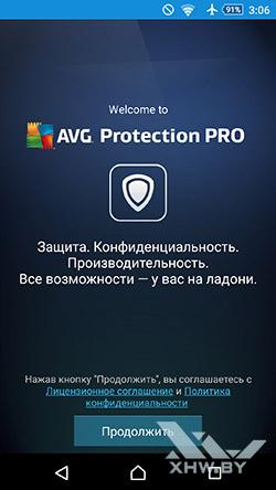 Антивирус AVG на Sony Xperia M5. Рис. 1