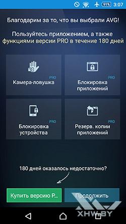 Антивирус AVG на Sony Xperia M5. Рис. 2