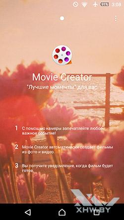 PlayMemories на Sony Xperia M5. Рис. 3