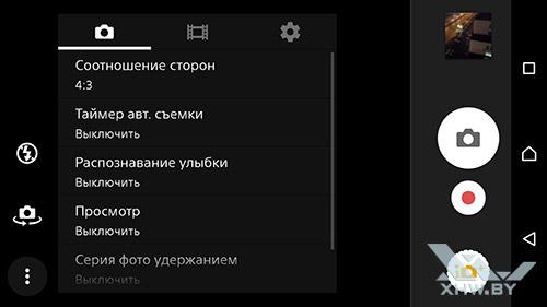 Настройки камеры Sony Xperia M5