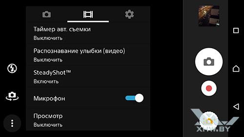 Параметры съемки на Sony Xperia M5