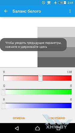 Настройки экрана Sony Xperia M5