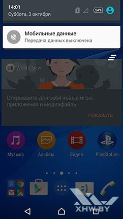 Экран уведомлений Sony Xperia M5