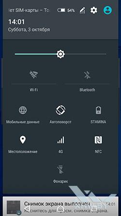Быстрые настройки Sony Xperia M5