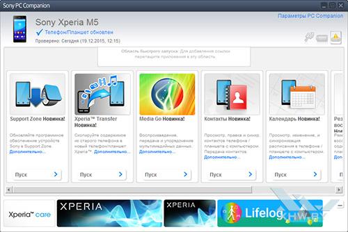 PC Companion для Sony Xperia M5