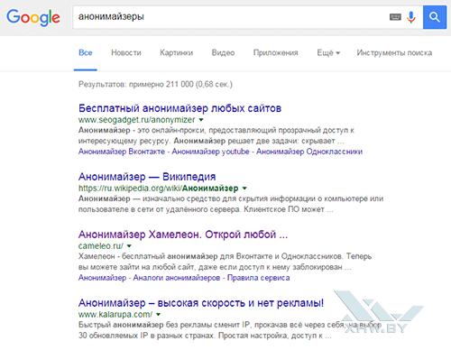 Анонимайзеры в поисковике