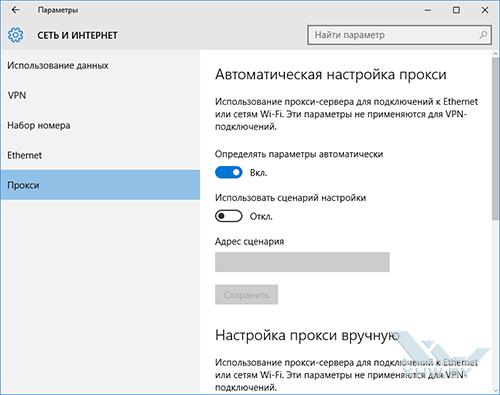 Настройка прокси-сервера в Microsoft Edge