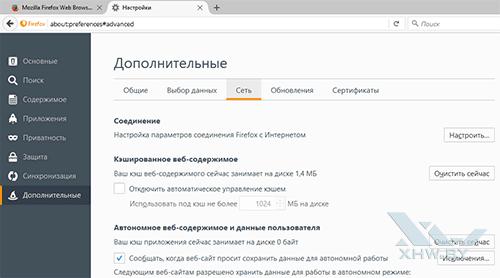 Настройки прокси-сервера в Mozilla Firefox