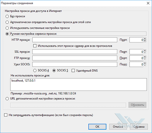 Добавление прокси-сервера в Mozilla Firefox