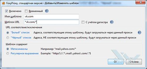 Настройки Tor в Mozilla Firefox. Рис. 4