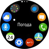 Приложения Samsung Gear S2. Рис. 1