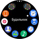 Приложения Samsung Gear S2. Рис. 2