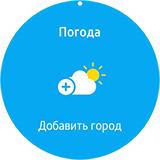 Погода на Samsung Gear S2. Рис. 1