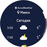 Погода на Samsung Gear S2. Рис. 4